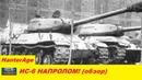 War Thunder / ИС-6 Напролом! обзор