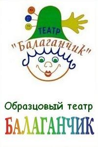 """Образцовый театр  """"Балаганчик"""", г. Ижевск"""