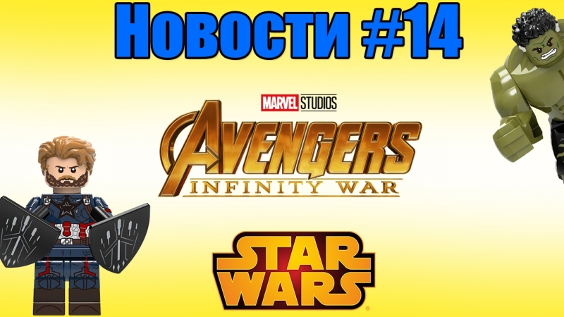 НОВОСТИ 14. LEGO Avengers Infinity War LEGO Star Wars. НОВИНКИ от XINH, LELE, POGO