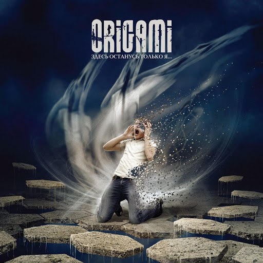 Origami альбом Здесь останусь только Я