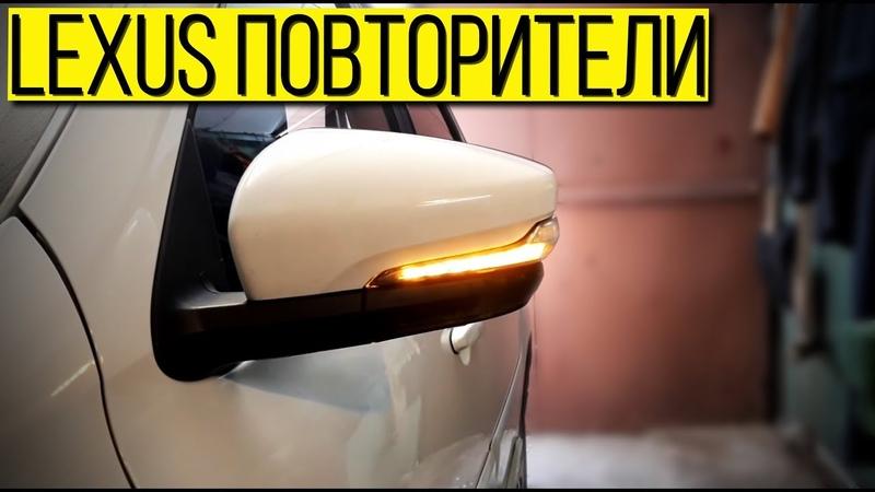 Lexus повторители в зеркала Гранты - БОМБА!