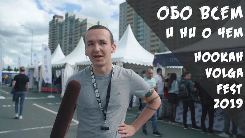 Hookah Volga Fest 2019 и Приключения большого камыша | Кальянный фестиваль