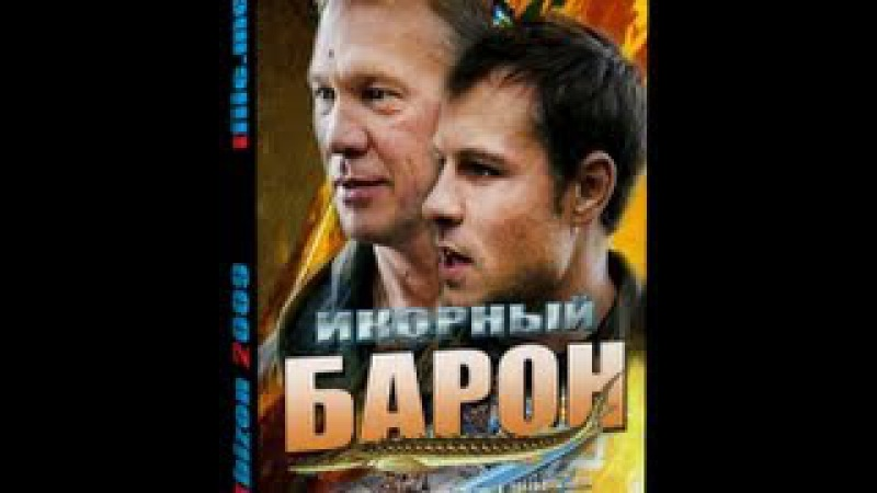 Икорный барон 7 серия Ikornyj baron 07