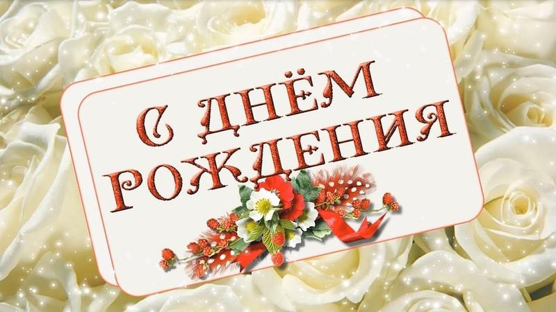 Красивое поздравление с летним Днем рождения. Видео открытка с днём рождения