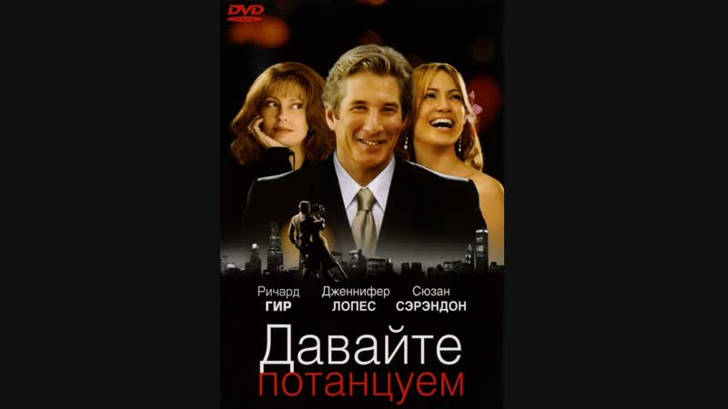Давайте потанцуем (драма, мелодрама, комедия, музыка) 2004