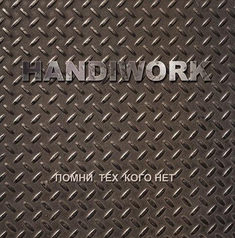 Дебютный EP проекта HANDIWORK - Помни тех, кого нет (2012)