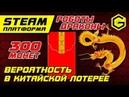 300 монет Изучаем вероятность лотереи AO JUN AO Guang STREAM STEAM War Robots 4 7
