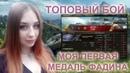 Топовый бой девушки танкистки в World of Tanks. Медаль Фадина, мастер, боец.