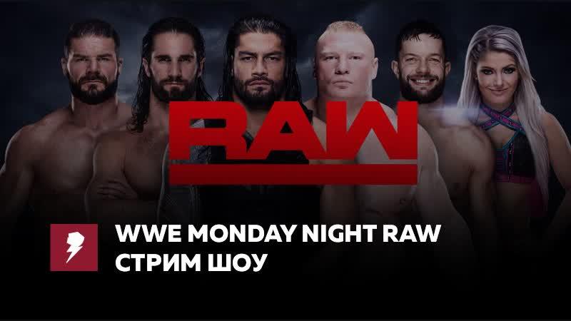 [My1] Стрим Monday Night Raw 19.11.18 на Русском