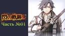 The Legend of Heroes: Sen no Kiseki III (Trails of Cold Steel III) - Часть №01 [Пролог]
