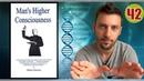 Почему мы умираем По мотивам книги Man's Higher Conciousness Часть 2
