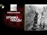 Хроника победы - важные моменты Второй Мировой Войны в одном ролике. от A3Motion [World of Tanks]