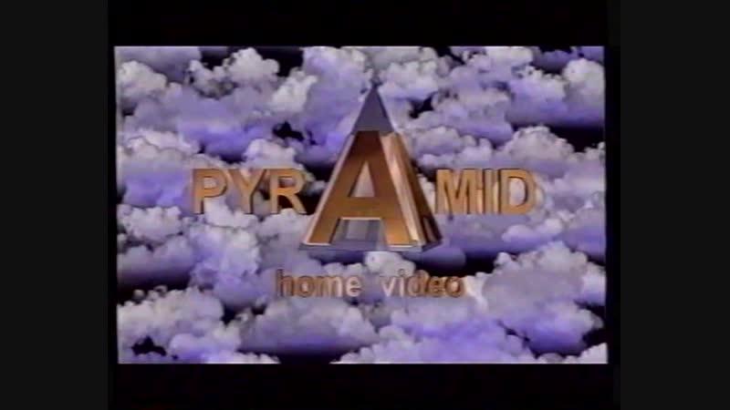Pyramid Home Video конец 1990 х начало 2000 х