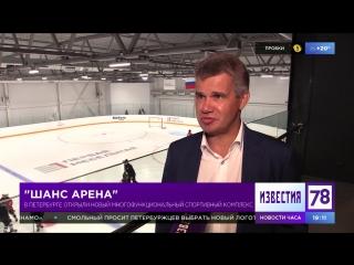 «Шанс Арена»: в Петербурге появился новый многофункциональный спортивный комплекс.