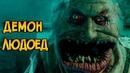 Жуткий Демон из фильма Джек Брукс Убийца Монстров биология способности миньоны