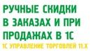 Ручные скидки в заказах и продажах в 1С Управление торговлей 11. Маркетинг в 1С УТ 11