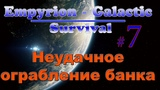 Empyrion - Galactic Survival 8.6 #7