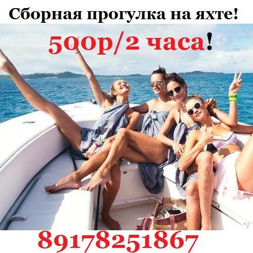 Афиша Тольятти СБОРНЫЕ ПРОГУЛКИ на яхте по Волге! Тольятти