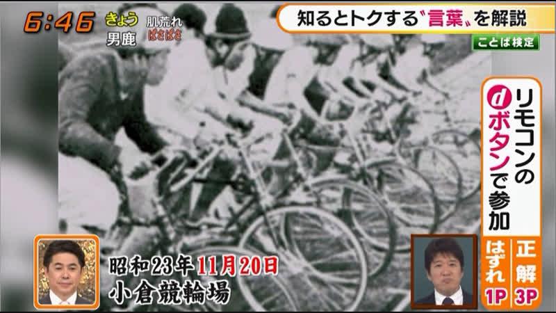 2018-11-20 自転車