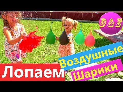 Лопаем воздушные Шарики😱 Шарики с водой😲 Игры для детей
