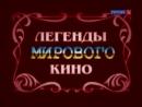 Легенды кинематографа Катька-мальчишка