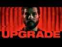 Апгрейд Upgrade 2018 трейлер