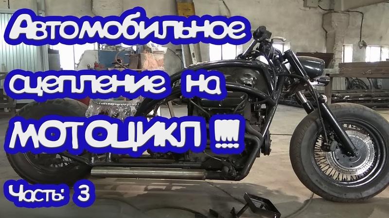 Автомобильное сцепление (АУДИ 80) на Днепр Урал Зазоцикл. Тюнинг (Tuning) сцепление часть 3