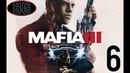 МАФИЯ 3 Полное Прохождение №6/PS4/HD/Walkthrought/720