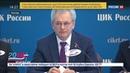 Новости на Россия 24 • В ЦИК обсудили отмену крепостного избирательного права