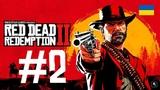 Red Dead Redemption II проходження частина 2
