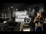 Прохождение. [ GTA IV ] серия ( 34 ) ◕ Алекс Силаков