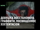Девушка восстановила граффити, посвящённое XXXTENTACION [Рифмы и Панчи]