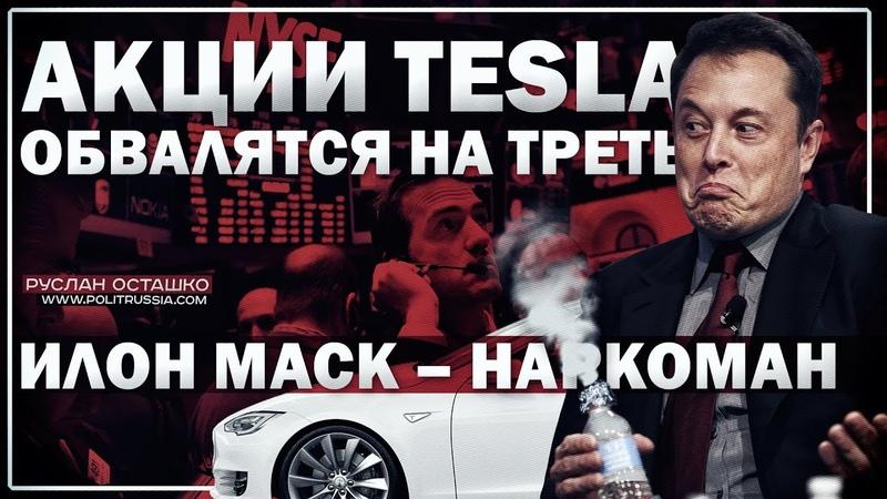 Западные СМИ: акции Tesla обвалятся на треть, а Илон Маск – нaркоман (Руслан Осташко)