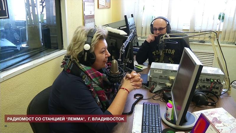 Радиомост Магадан Владивосток проложен