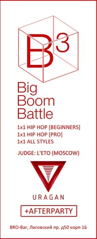BIG BOOM BATTLE