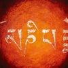 Мантры ॐ Медитация ॐ Саморазвитие ॐ Йога