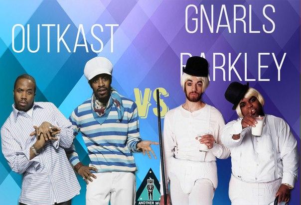 Музыкальная битва: Outkast vs. Gnarls Barkley