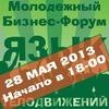 Молодежный Бизнес Форум - Харьков