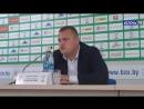 пресс-конференция главного тренера ФК Ислочь.