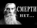 Смерти нет • Тайна академика Бехтерева