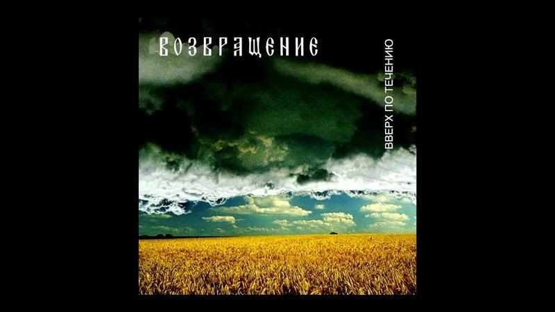 Группа Возвращение - Вверх по течению / Vozvraschenie - Upstream (2002) [Full Album], Aria Records
