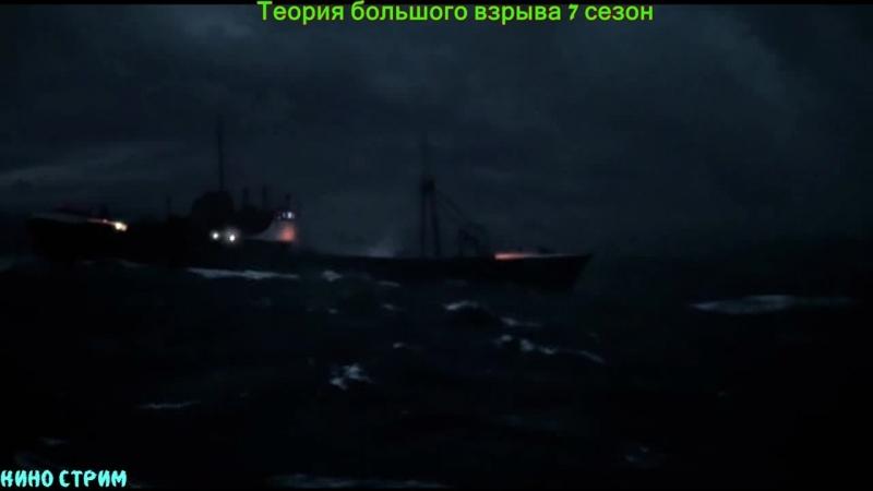 КИНО СТРИМ Теория большого взрыва 7 сезон (Кураж Бомбей)