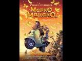 Марко Макако Русский трейлер 2012