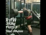 Влад Алхазов приседает 340 кг на 5 раз