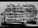 ДДТ  -- Война бывает детская + Текст песни