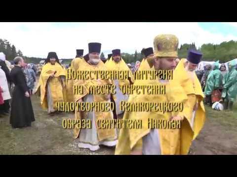 Божественная литургия в Великорецком