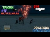 GTA 5 Online Трюки на мотоцикле #18 Покоряем Чилиад