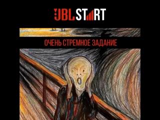 JBL Start. Очень стрёмное задание