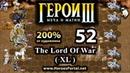 Шахматная партия в Heroes 3 200% карта The Lord of War XL 6