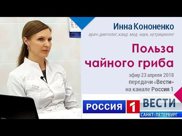 Польза чайного гриба врач диетолог Инна Кононенко Вести Санкт петербург Россия 1 23 04 2018